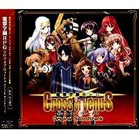 電撃学園RPG Cross Of Venus オリジナル・サウンドトラック