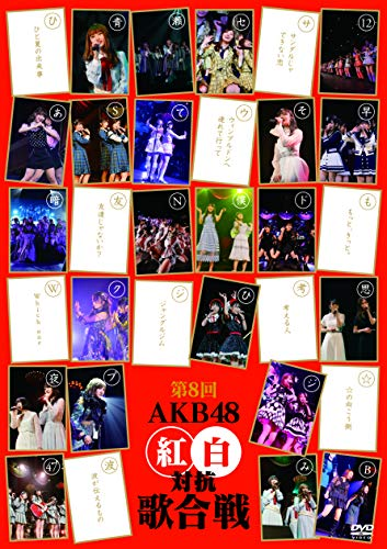 [画像:第8回 AKB48紅白対抗歌合戦(DVD2枚組)]