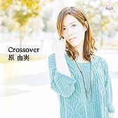 原由実 5thシングル「 Crossover 」【DVD付盤】