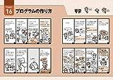 キタミ式イラストIT塾 基本情報技術者 平成31/01年 (情報処理技術者試験) 画像