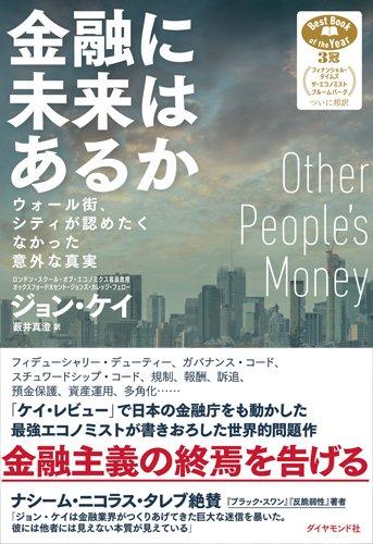 『金融に未来はあるか』金融危機の必読書