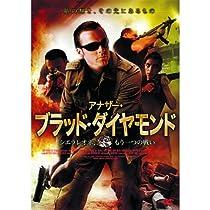 アナザー・ブラッド・ダイヤモンド シエラレオネ、もう一つの戦い LBX-742 [DVD]