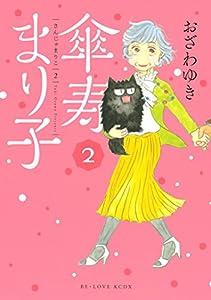 傘寿まり子 2巻 表紙画像