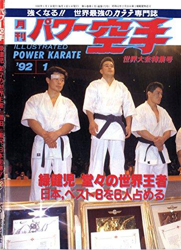 月刊パワー空手 1992年1月号 (極真カラテコレクション)