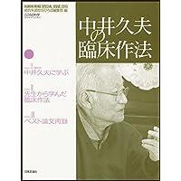 中井久夫の臨床作法 (こころの科学増刊)