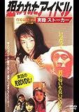 狙われたアイドル 実録ストーカー[DVD]