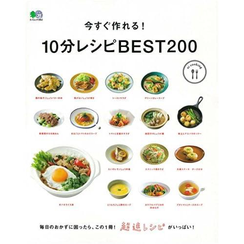 今すぐ作れる!  10分レシピBEST200 (エイムック 3952 ei cooking)