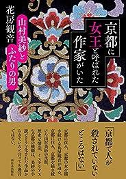 京都に女王と呼ばれた作家がいた 山村美紗とふたりの男