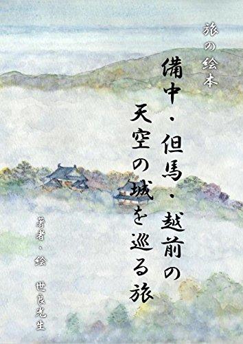 備中・但馬・越前の天空の城を巡る旅(旅の絵本)