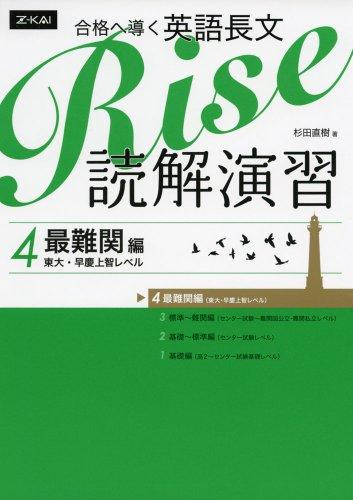 Z会『合格へ導く 英語長文Rise 読解演習 4. 最難関編(東大・早慶上智レベル)』