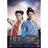 月下の恋歌 笑傲江湖 DVD-BOX2
