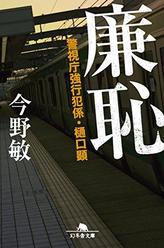 廉恥 警視庁強行犯係・樋口顕 (幻冬舎文庫)の詳細を見る