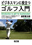 ビジネスマンに役立つゴルフ入門改訂版: ゴルフビギナーおススメの必読書