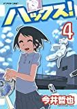 ハックス!(4) (アフタヌーンコミックス)