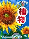 DVD付 植物 (学研の図鑑LIVE)