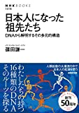 日本人になった祖先たち DNAから解明するその多元的構造 (NHKブックス) 画像