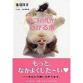 ネコの心がわかる本