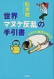 世界マヌケ反乱の手引書: ふざけた場所の作り方 (単行本)