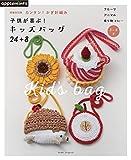 [増補改訂版]カンタン! かぎ針編み 子供が喜ぶ! キッズバッグ24+8 (アサヒオリジナル)
