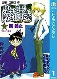 ムヒョとロージーの魔法律相談事務所 1 (ジャンプコミックスDIGITAL)