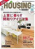 月刊 HOUSING (ハウジング) 2017年 3月号