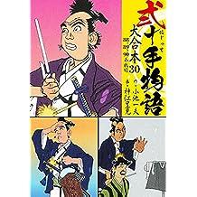 弐十手物語 大合本30(88.89.90巻)