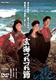 玄海つれづれ節[DVD]