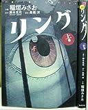 リング 全2巻完結 (Horror comics) [マーケットプレイス コミックセット]