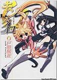 キンクロ (ヤングチャンピオン烈コミックス)