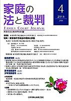 家庭の法と裁判 第4号(2016 JAN)