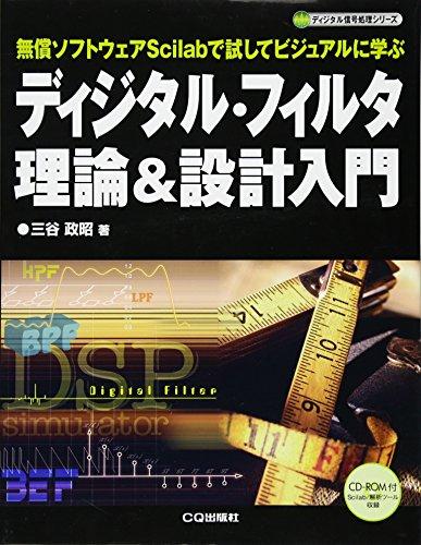 ディジタル・フィルタ理論&設計入門―無償ソフトウェアScilabで試してビジュアルに学ぶ (ディジタル信号処理シリーズ)の詳細を見る