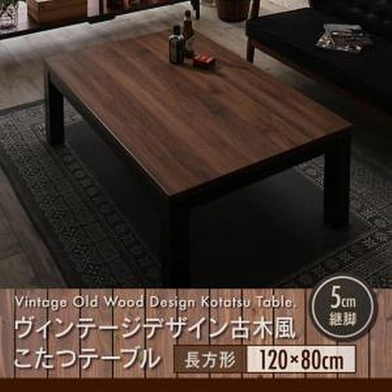 あざノート増幅ヴィンテージデザイン 古木風こたつテーブル 7th Ave セブンスアベニュー 4尺長方形(80×120cm) ウォールナットブラウン×ブラック