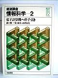 岩波講座 情報科学〈2〉電子計算機への手引き (1982年)