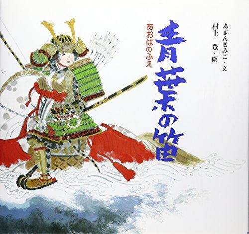青葉の笛 (日本の物語絵本)の詳細を見る