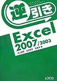 逆引きExcel2007/2003