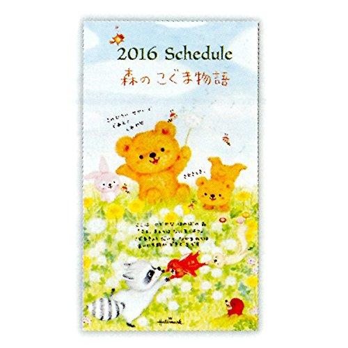 日本ホールマーク 森のこぐま物語 2016年 手帳 マンスリー スリム 690915
