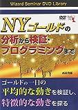 DVD NYゴールドの分析から検証・プログラミングまで (<DVD>)