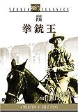 拳銃王[スタジオ・クラシック・シリーズ] [DVD]