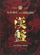 漢盤 OTOKO-BAN ~百花繚乱 vs MMQ2016~ [DVD](在庫あり。)