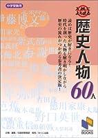 入試によく出る歴史人物60人―中学受験用 (日能研ブックス)
