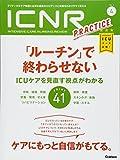 ICNR Vol.4 No.4 「ルーチン」で終わらせないICUケアを見直す視点がわかるポイント41 画像