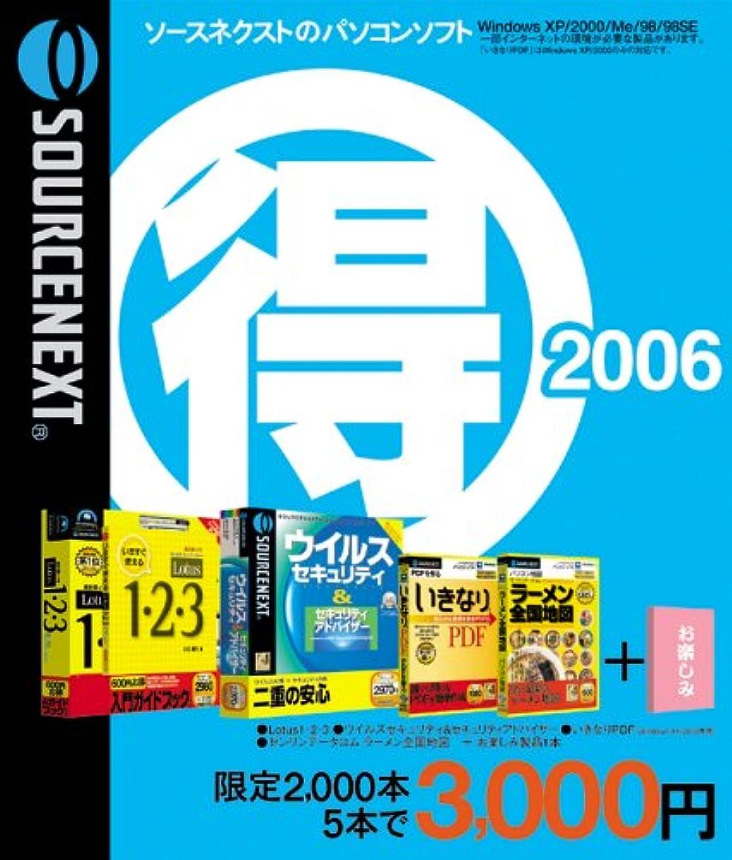 非アクティブシリアル豊かにするマル得パック2006 3000円パックC
