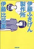 伊藤ふきげん製作所 (新潮文庫)