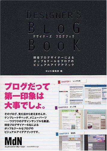 デザイナーズ ブログブックの詳細を見る