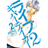 ライフ2 ギバーテイカー(2) (アフタヌーンコミックス)