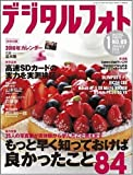デジタルフォト 2010年 01月号 [雑誌]