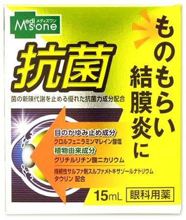 (医薬品画像)サルファアナロン目薬EX