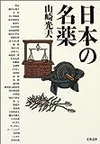 日本の名薬 (文春文庫)