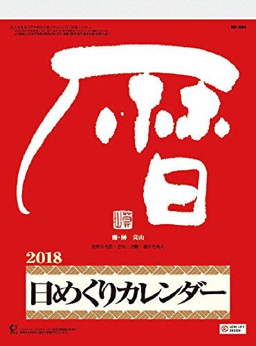 メモ付き日めくり・莫山 2018年 カレンダー 日めくり 27×20cm