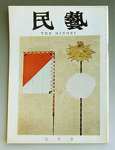 ◆民藝 1964年5月号 通巻137号◆グラフ 五輪塔額絵・ネパールの風物